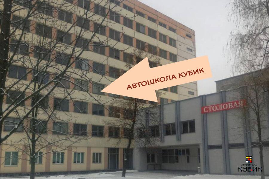 Автошкола Кубик, школа Кубик, Кубик в Бобруйске, автошкола в Бобруйске