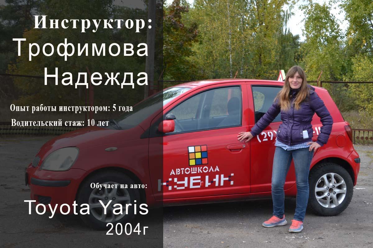 Трофимова Надежда