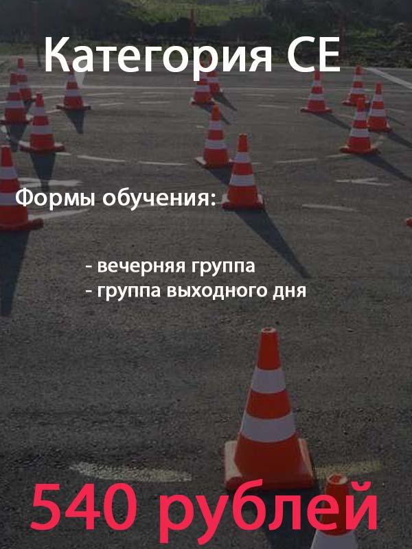 категория СЕ, обучение категория се, Бобруйск категория се