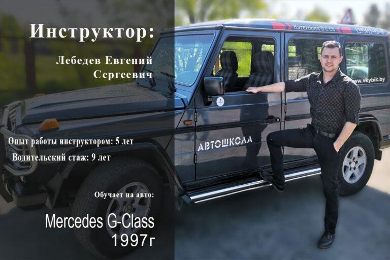 автошкола кубик, категория В, вождение Бобруйск, обучение в автошколе