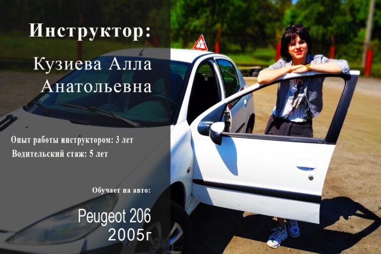 инструктор, инструктор женщина, вождение для женщин, аккуратное вождение